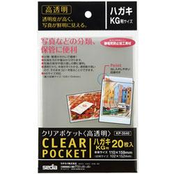 KP-3540 クリアポケット高透明 ハガキ・KG判