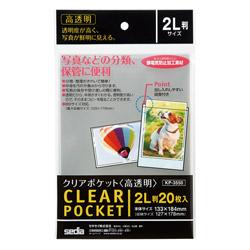 KP-3550 クリアポケット高透明 2L判