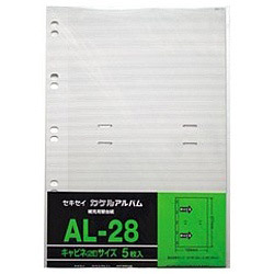 補充用替台紙 (キャビネ [2E]サイズ用/10穴) AL-28