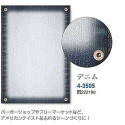 デザインペーパーマジガミ デニム(A4サイズ×10枚) マジガミ デニム 4-3505