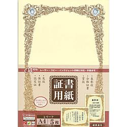 証書用紙 レリーフ(A4サイズ×5枚) 10-1708