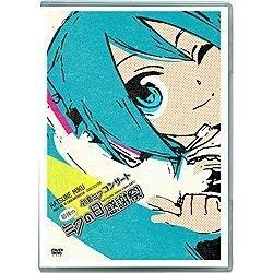 初音ミク ミクの日大感謝祭 初音ミクコンサート 最後のミクの日感謝祭[DVD] 【DVD】   [DVD]
