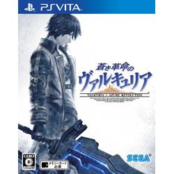 蒼き革命のヴァルキュリア 【PS Vitaゲームソフト】