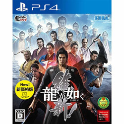 [Used] Yakuza Restoration! New price version [PS4]