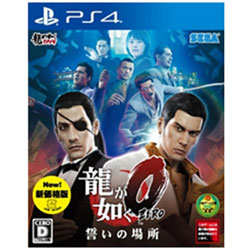 Yakuza 0 Location of the oath new price version [PS4]