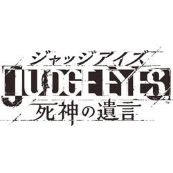 セガゲームス 【在庫限り】 JUDGE EYES:死神の遺言 【PS4ゲームソフト】