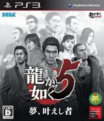 〔中古〕 龍が如く5 夢、叶えし者【PS3】