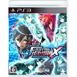【在庫限り】 電撃文庫 FIGHTING CLIMAX 【PS3ゲームソフト】