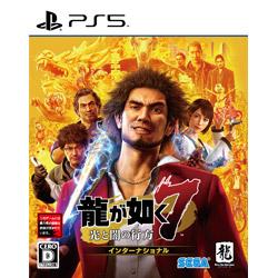 龍が如く7 光と闇の行方 インターナショナル 【PS5ゲームソフト】