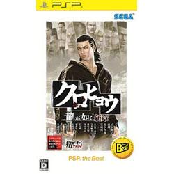 クロヒョウ 龍が如く新章 PSP the Best【PSPゲームソフト】