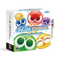 〔中古〕 ぷよぷよクロニクル アニバーサリーボックス【3DS】