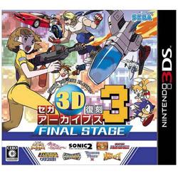 セガ3D復刻アーカイブス3 FINAL STAGE【3DSゲームソフト】   [ニンテンドー3DS]