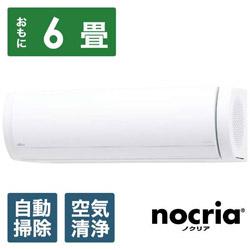 富士通ゼネラル 【標準設置工事費セット】 AS-X221L-W エアコン 2021年 nocria(ノクリア)Xシリーズ ホワイト [おもに6畳用 /100V] 【買い替え20000pt】