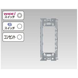 スイッチプレート用サポート WDG4303