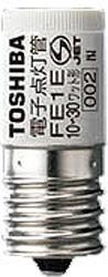 FE1E-B 点灯管(E17口金/100V)