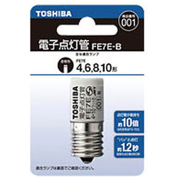 電子点灯管[4、6、8、10W用 /口金E17] FE7E-B