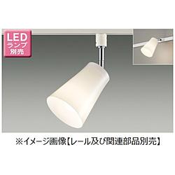 ライティングレール用 LEDブラケット 天井・壁面兼用【ランプ別売】 LEDS88020R