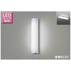 LED屋外ブラケット[防雨型 /要電気工事]【ランプ別売】 乳白 LEDB83902