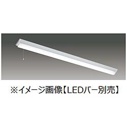 LEDバー式器具 プルスイッチ付 本体[TENQOOシリーズ /直付 /40形 /W120 /非調光 /要電気工事]【LEDバー別売】 LEET-41201P-LS9
