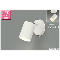 LEDスポットライト 電球ミニクリプトン形用[要電気工事]【ランプ別売】 LEDS88009F ホワイト