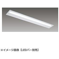 LEDバー式器具 本体[TENQOOシリーズ /埋込 /40形 /W190 /要電気工事]【LEDバー別売】 LEER-41902-LS9