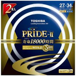 丸形スリム蛍光ランプ 「ネオスリムZ PRIDE-II」(27形+34形/昼光色/2本入) FHC27-34ED-PDZ-2P