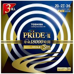 丸形スリム蛍光ランプ 「ネオスリムZ PRIDE-II」(20形+27形+34形/昼光色/3本入) FHC202734ED-PDZ-3P