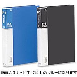 プリントアルバム F-1(キャビネ(2L)判・20枚収納/ブルー)