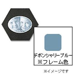 フォトフレーム 「ハニマット」(L1枚入り・楕円ヨコ/デボンシャリーブルー) 14922-4