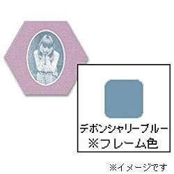 フォトフレーム 「ハニマット」(L1枚入り・楕円タテ/デボンシャリーブルー) 14929-3