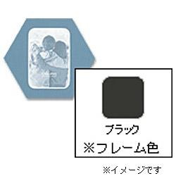 フォトフレーム 「ハニマット」(L1枚入り・角タテ/ブラック) 14942-2