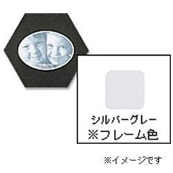 フォトフレーム 「ハニマット」(ミニ1枚入り・楕円ヨコ/シルバーグレー) 14963-7