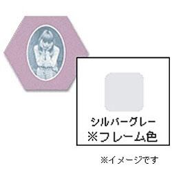 フォトフレーム 「ハニマット」(ミニ1枚入り・楕円タテ/シルバーグレー) 14970-5