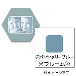 フォトフレーム 「ハニマット」(ミニ1枚入り・角ヨコ/デボンシャリーブルー) 14972-9