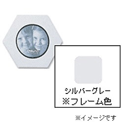 フォトフレーム 「ハニマット」(ミニ1枚入り・丸/シルバーグレー) 14991-0