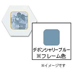 フォトフレーム 「ハニマット」(ミニ1枚入り・スクエア/デボンシャリーブルー) 14993-4