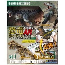 恐竜ミュージアムAR No.1 ティラノサウルス