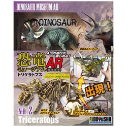 恐竜ミュージアムAR No.2 トリケラトプス