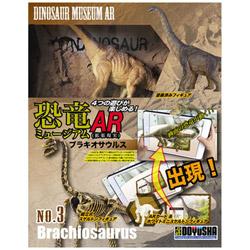恐竜ミュージアムAR No.3 ブラキオサウルス
