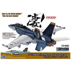 1/72 凄!プラモデル No.3 アメリカ海軍 F/A-18F スーパーホーネット