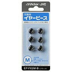 EP-FX2M-B(イヤピース Mサイズ/ブラック)