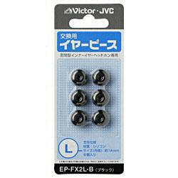 EP-FX2L-B(イヤピース Lサイズ/ブラック)