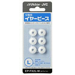 EP-FX2L-W(イヤピース Lサイズ/ホワイト)