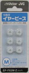 EP-FX2M-Z(イヤピース Mサイズ/クリア)