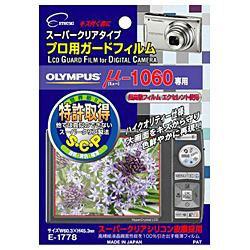 液晶保護フィルム(オリンパス μ1060専用)E-1778