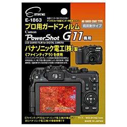液晶保護フィルム(キヤノン PowerShot G11専用)E-1863