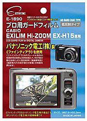 液晶保護フィルム(カシオ EXILIM Hi-ZOOM EX-H15専用)E-1890