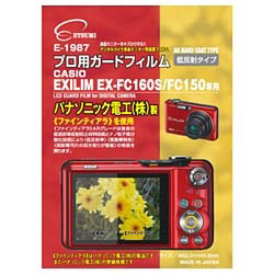 液晶保護フィルム(カシオ EX-FC160S/FC150専用) E-1987
