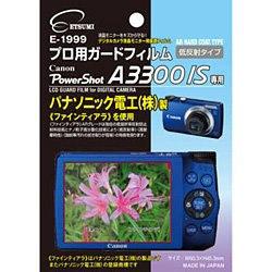 液晶保護フィルム(キヤノン PowerShot A3300 IS専用) E-1999