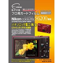 液晶保護フィルム(ニコン COOLPIX S6200専用) E-7116